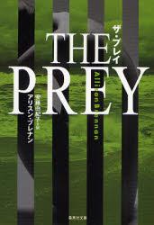 ザ・プレイ The Prey