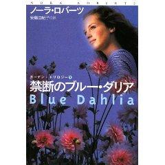 禁断のブルー・ダリア ガーデントリロジー1