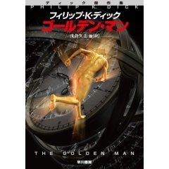 ゴールデン・マン「NEXT - ネクスト」