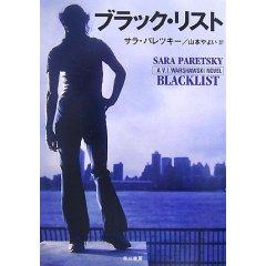 ブラック・リスト