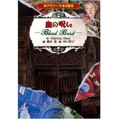 血の呪い : デモナータ 5幕