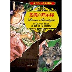 悪魔の黙示録 : デモナータ 6幕