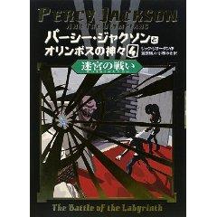 パーシージャクソンとオリンポスの神々 4:迷宮の戦い