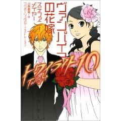 トワイライト 10 ヴァンパイアの花嫁