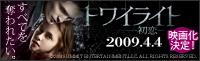 映画「トワイライト 初恋」公式サイト